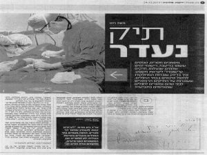 כתבה בעיתון על העלמת מסמכים רפואיים על ידי רופאים
