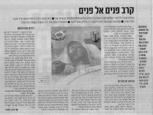 כתבה שפורסמה בעיתון ידיעות אחרונות על רשלנות בטיפול פילינג להבהרת עור