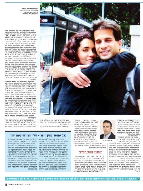פרסום בעיתון תביעת רשלנות באבחון