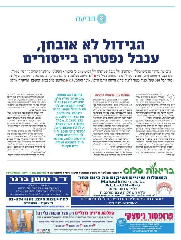 כתבות על רשלנות רפואית : תביעת רשלנות רפואית באבחון סרטן שד