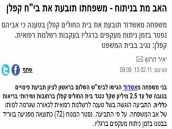 כתבה בידיעות מקומי אשדוד בנשוא ניתוח מעקפים עקב חסימה ברגל שגרם לפטירת המנותח