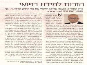 מאמר של עורך דין אביחי דר בנושא הזכות למידע רפואי