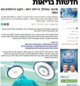 מקרה של רשלנות רפואית בניתוח כריתת רחם שפורסם ב-YNET